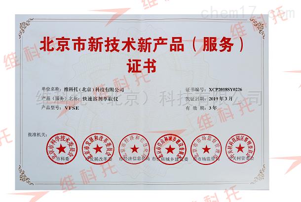 新技术新产品证书