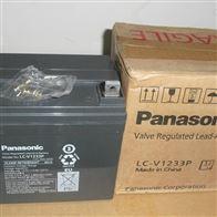 LC-V1233P松下蓄电池LC-V系列全新正品