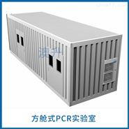移动式一体化PCR实验室方舱