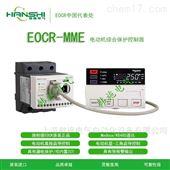 施耐德EOCR-MME多功能控制电机保护器