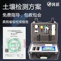 FT-【GT&1】土壤检测仪器价格是多少