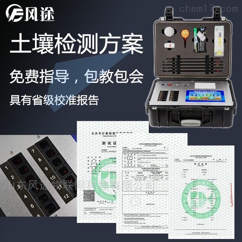 土壤分析仪器