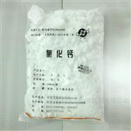 制剂研发医用级氯化钙注射原料标准