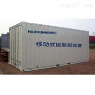 HCMag磁絮凝深度處理除磷