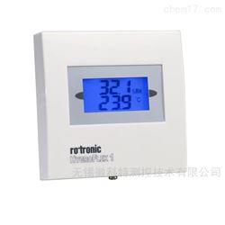 HF1罗卓尼克暖通空调HVAC高精度温湿度变送器