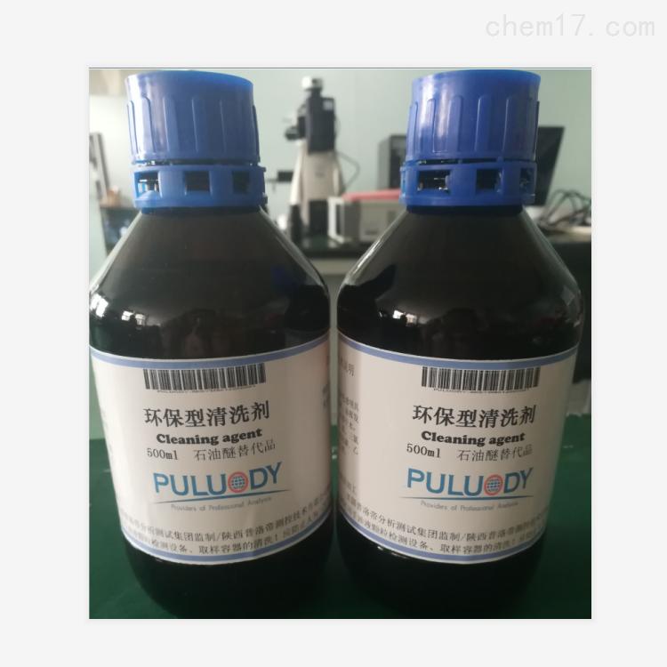 石油醚替代清洗剂