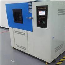 现货GDW-150F 可程式高低温试验箱