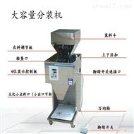1-5公斤面粉称重定量小型自动分装机