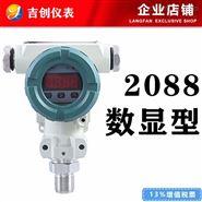 2088数显压力变送器厂家