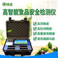 FT-G1200-新款便携式食品安全综合检测仪