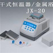 干式恒温器/金属浴JXMINI-80迷你型