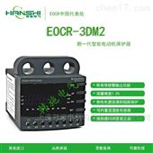 EOCR3DM2-WRDUWZEOCR-3DM2电动机保护器