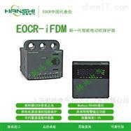EOCR-IFDM电子式电动机宽范围过流保护器