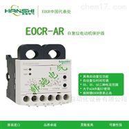 EOCR-AR*韩国施耐德电动机保护器EOCRAR-05S