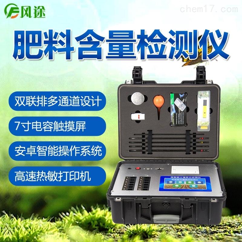 肥料养分快速检测仪厂家