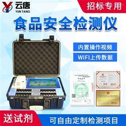YT-G2400多功能食品检测仪厂家