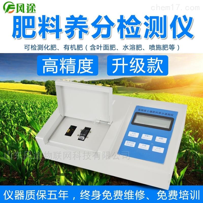 生物有机肥检测仪
