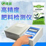 FT-【FLD】高精度肥料养分检测仪