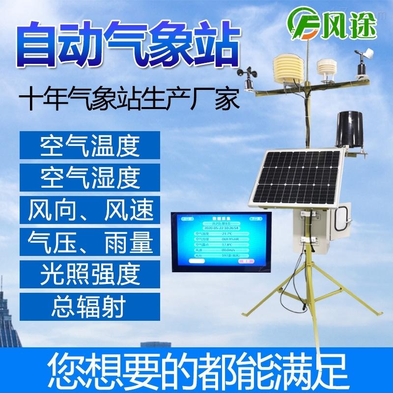小型气象监测站厂家