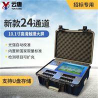 YT-G210多功能食品检测仪器