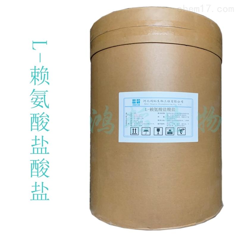 L-赖氨酸盐酸盐生产厂家报价