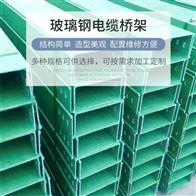 50 100 150 200 可定制北京耐腐蚀玻璃钢槽型桥架排名供应