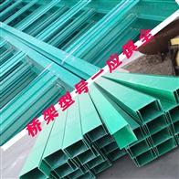 50 100 150 200 可定制湖北玻璃钢电力槽型桥架厂家直销