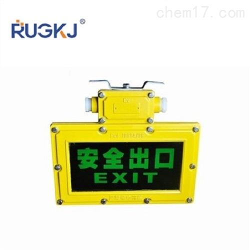 海洋王BXE8400-防爆标志灯