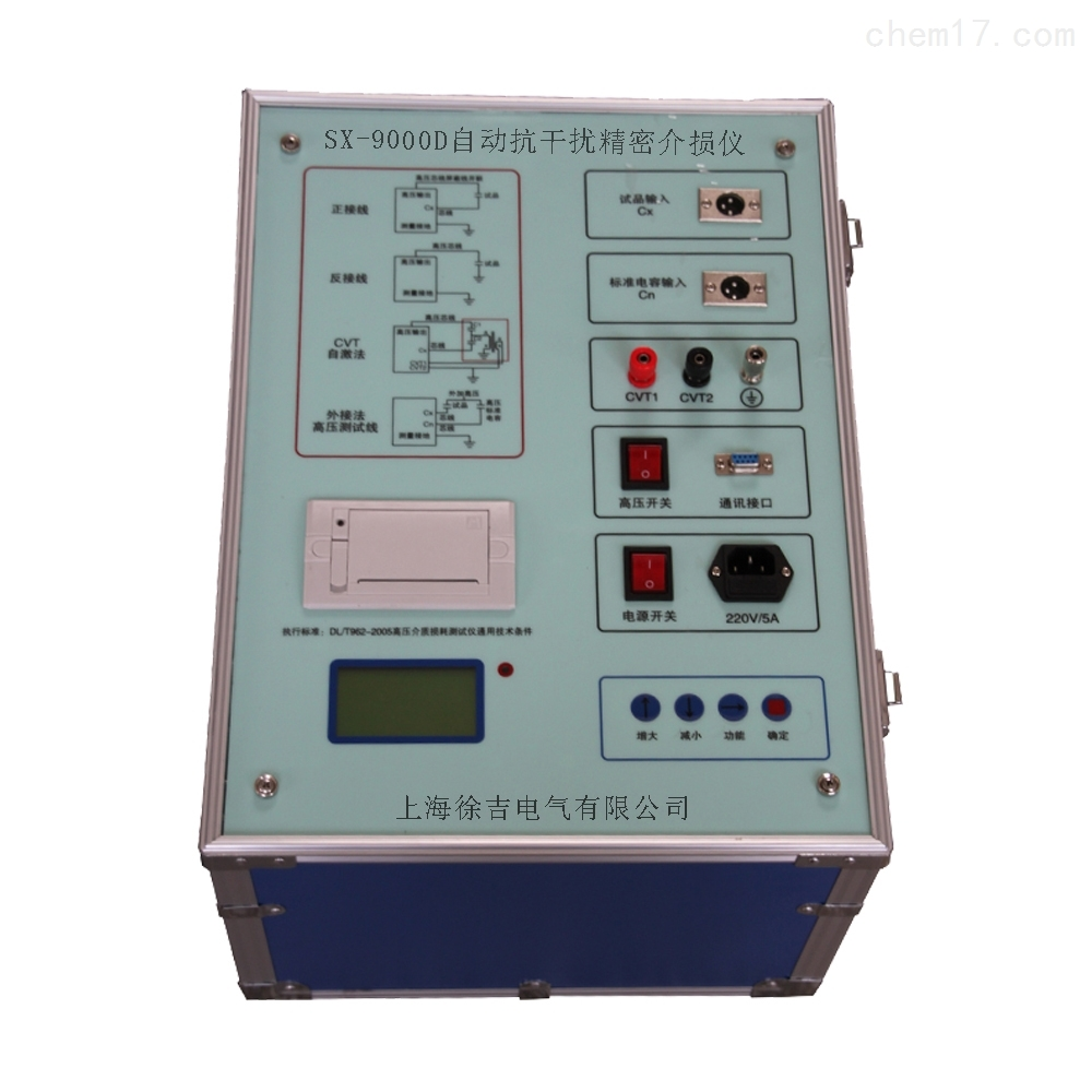 SX-9000D变频介质损耗测试仪