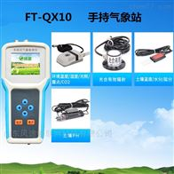 FT-QX-6手持气象仪