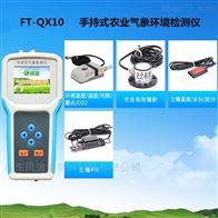 FT-【QX-10】手持农业气象环境监测仪