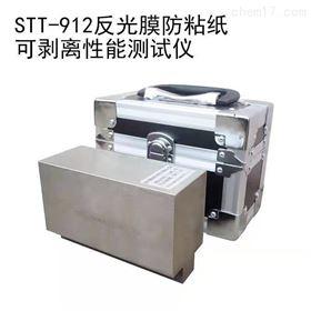 STT-912反光膜防粘纸可剥离性能测试仪