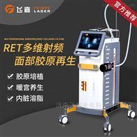 北京RET内脏溶脂仪批发厂家