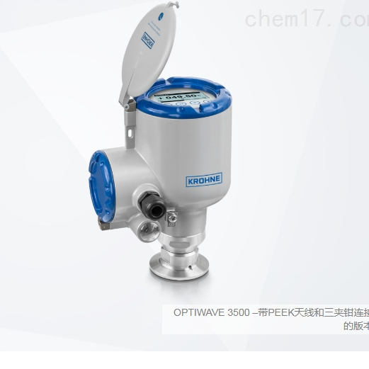 德国科隆KROHNE雷达(FMCW)液位变送器