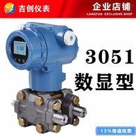 3051数显差压变送器厂家价格 差压传感器