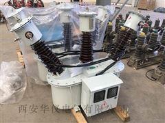 JLS-35三元件油浸式高压计量箱