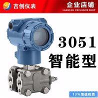 3051智能差压变送器厂家价格 差压传感器