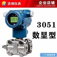 3051数显压力变送器厂家价格 压力传感器
