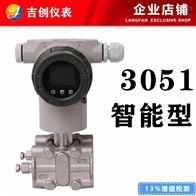 3051智能压力变送器厂家价格 压力传感器