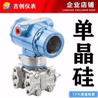 单晶硅差压变送器厂家价格4-20mA差压传感器