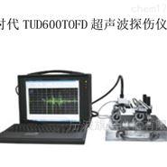 时代TUD600TOFD超声波探伤仪