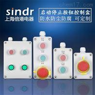 塑料材质防爆控制盒与三防按钮盒