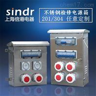 220V 不锈钢工业插座箱防爆配电箱
