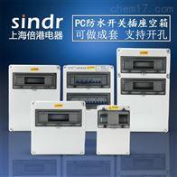 聚碳酸酯配电箱上海倍港电器