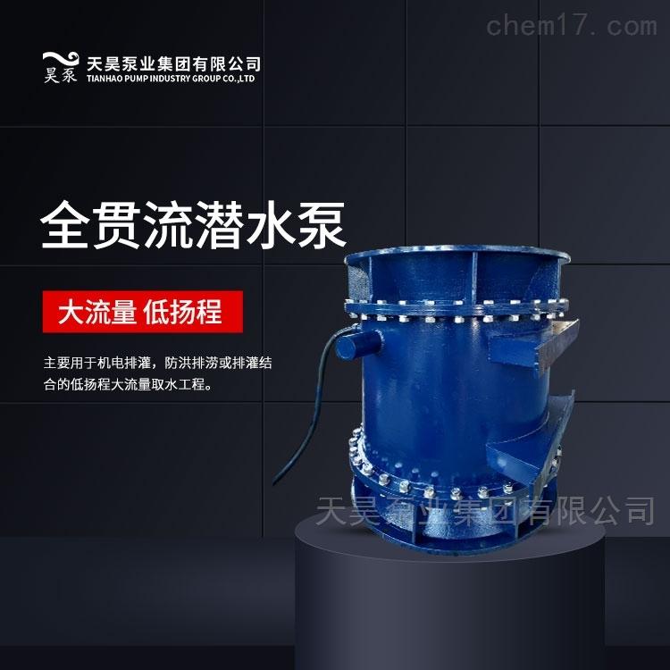 QGWZ全贯流潜水闸门泵天昊泵业