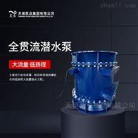 350QGWZ-2800QGWZQGWZ全贯流潜水闸门泵天昊泵业