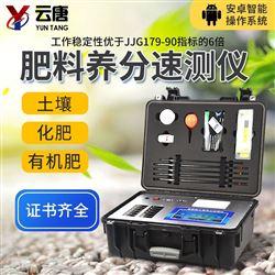 YT-TR03测土施肥仪器多少钱一台