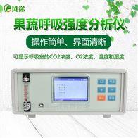 FT-GH10-1&果蔬呼吸强度测定仪价格