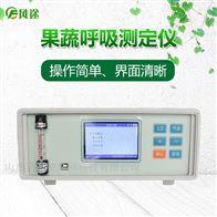 FT-GH10-1果蔬呼吸测定仪价格