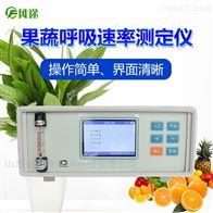 FT-GH&10果蔬呼吸速率测定仪价格